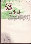 作者毛笔题诗签名铃印本:中国作家看世界丛书《绿的声浪:伏尔加河游记》文中多风景照片。