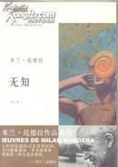 米兰·昆德拉作品系列:无知(后现代主义文学大师小说新作,04年一版一印,十品全新带腰封、书签,原塑封未拆)
