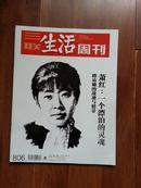 三联生活周刊 2014年第40期总第806期(萧红专辑)