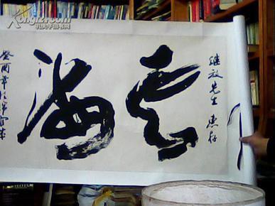 韓不言書法【云海】