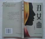 丑女曲 孙百儒著 2005年中国文学出版社出版32开本234页185千字 印数3千册 原价25元(2)