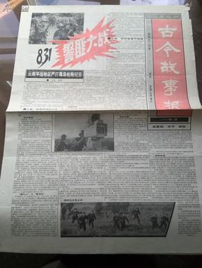 古今故事报,试刊号,云南平远严打纪实