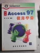 中文Access 97使用手册:清松电脑系列丛书(林立域编著 清华大学出版社 16开434页厚本)