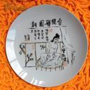 朱新建 绘 金瓶梅图新 瓷盘