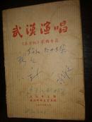 武汉演唱音乐舞蹈史诗东方红歌曲专集