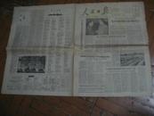 人民日报 1963年1月7日 1-4版