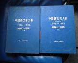 中国新文艺大系(1976至1982)短篇小说上下集16开精装)