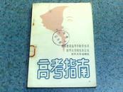 高考指南(1988年国家教委高等学校学生司、清华大学招生办编)