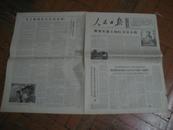 人民日报 1966年12月5日 1-4版