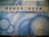 陕西省安装工程价目表 【第五册.静置设备与工艺金属结构制作安装工程】(2009)
