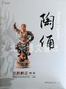 西安文物精华-陶俑