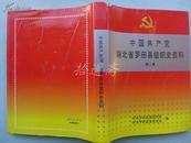 中国共产党湖北省罗田县组织史资料 第弍卷