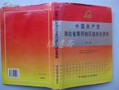 中国共产党湖北省黄冈地区组织史资料 第二卷
