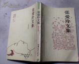 张爱玲文集(第四卷)