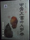 甲骨文书法大字典(双色精装版)