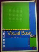 VISUAL BASIC教程
