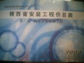 陕西省安装工程价目表 【第三册.热力设备安装工程】(2009)