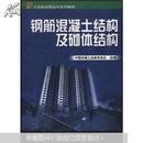 钢筋混凝土结构及砌体结构