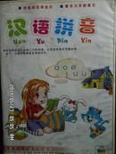 汉语拼音(磁带)