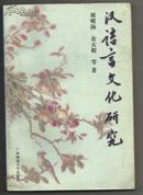 汉语言文化研究  (中国人民大学对外汉语教学中心成立十周年纪念文集)