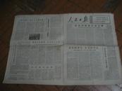 人民日报 1976年3月8日 1-4版