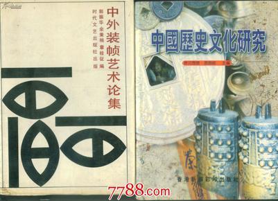 中国历史文化研究               --- 【包邮-挂】