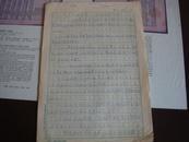 文革手抄稿 原形毕露(上海机电设计院)