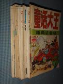 童话大王  1988- 2002年共93本合售    详见描述