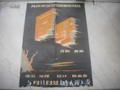五十年代-北京市实验话剧团演出[原野]!作剧;曹禺。导演;苏民-'濮存昕的父亲'。设计;韩希愈