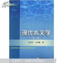 现代水文学(第2版)