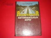 《公路》俄文原版