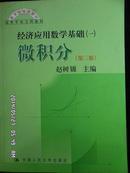 经济应用数学基础 微积分(第三版)