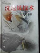 洗选煤技术实用手册(中下)