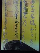 名碑名帖实用临摹丛书上(第二辑)--怎样临摹苏轼黄州寒食诗帖