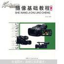 摄像基础教程(新版)