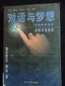 对话与梦想--上海交大点击中国十大网站