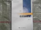河南大学经济学学术文库:信息表现学