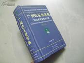广州话正音字典:广州话普通话读音对照.修订本