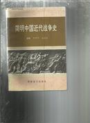 简明中国近代战争史.
