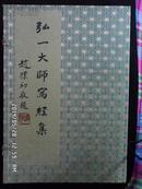 弘一大师写经集(线装 一函四册) 仅印500册