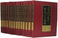毛泽东批注二十四史武英殿本91册16开精装简体横排 中国文史出版社全新正版