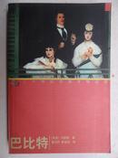 巴比特(二十世纪外国文学丛书)(第一位获诺贝尔文学奖的美国作家经典杰作;2002年一版一印,自藏近十品)