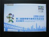 2014年中国人民银行青奥会纯银纪念币