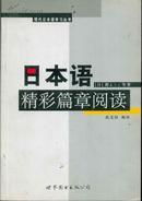 现代日本语学习丛书 日本语精彩篇章阅读