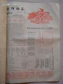 创刊号:邦锦梅朵1983-1985合订本(原报合订,含创刊号)