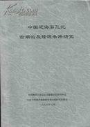 中国近海第三纪古湖泊及烃源条件研究 【078】