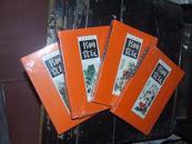 中国近现代书画赏玩:2005拍卖总汇(全四册)