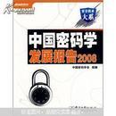 中国密码学发展报告2008