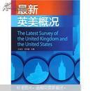 最新英美概况  王俊生 刘沛富  外语教学与研究出版社