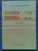 """教育部人才培养模式改革和开放教育试点教材:邓小平理论和""""三个代表""""重要思想概论(第二版)2012年印"""